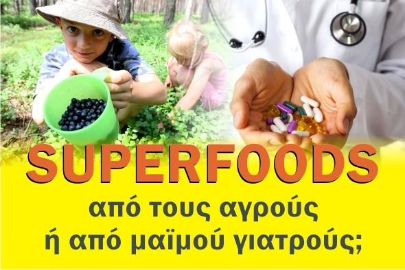 superfoods εταιρεια